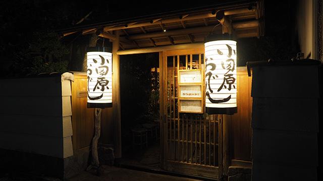 小田原おでん本店さん。かまぼこ通りにある。