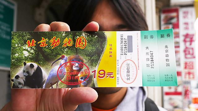 北京動物園に行きます!!!