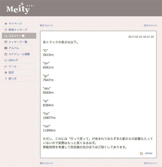 参加者友人みんなtwitterアカウントを持っているので、スケジュール調整ツール「Meity」を使って事前のやりとりをした。
