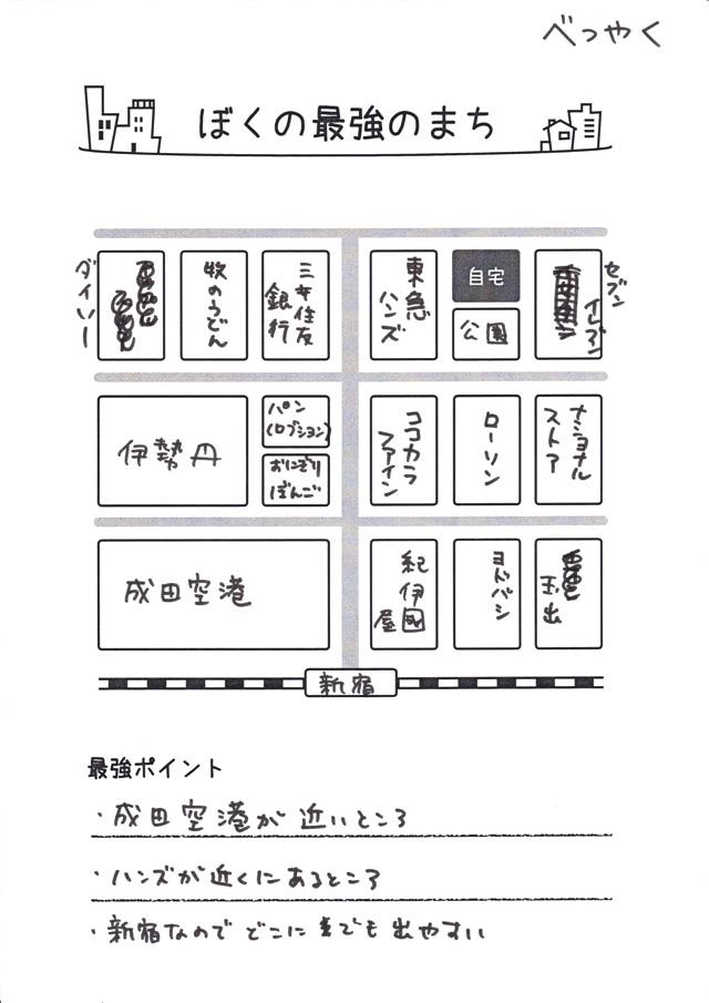 成田空港と新宿駅の並びがすごい