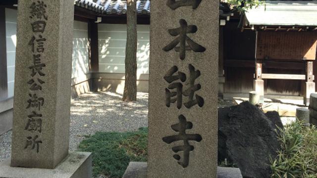 みんな大大大好き「本能寺の変」!! その京都の本能寺に行ってみたら「能」の字がちょっと違う…? 建立以来5回も火災にあったこと深くかかわっておりました。