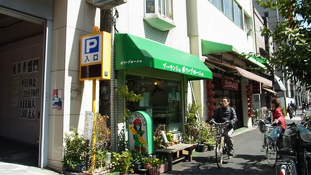 かっぱ橋のニイミ洋食器店近くにある小さいパン屋「ボワ・ブローニュ」さん。