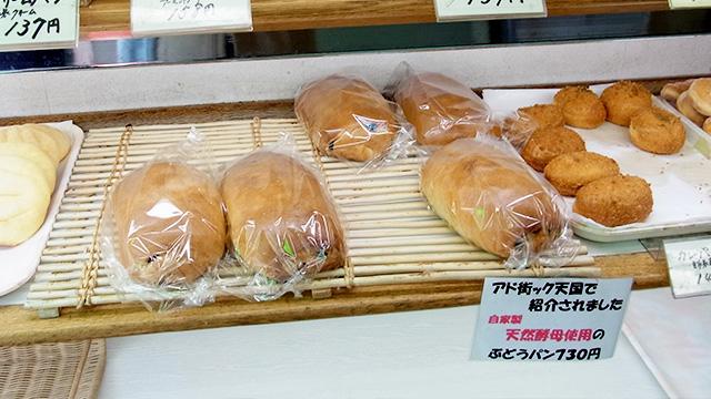 そして火・金・土曜日しか売っていないという天然酵母使用のぶどうパン。堂々の730円。アド街でも紹介されていた!