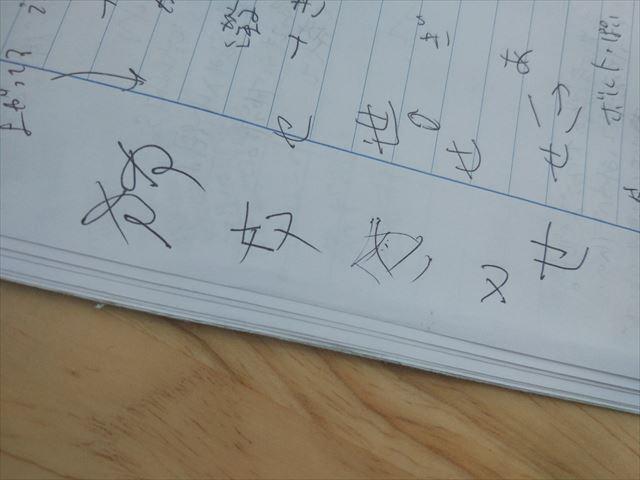 ダミアンさん直筆の「ぬ」の変化。