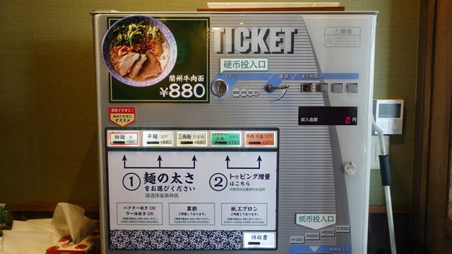 食券制。手打ちの麺は細麺、平麺、三角麺から選べる。細麺と三角麺を選びましたよ