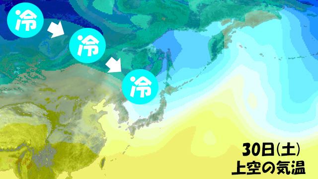 水色のエリアは、朝晩に秋本番の服を着たくなるような気温。この予測どおりに、ちゃんと南へ広がってくるか?