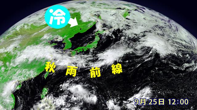 秋雨前線が南へ下がって、秋雨シーズンは終盤へ。大陸のよく晴れたエリアでは、冷たい空気がそだちつつある。