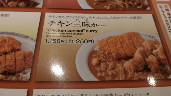 これもおすすめされた。チキンを食べてきちんと勝つとはよく言ったもので。