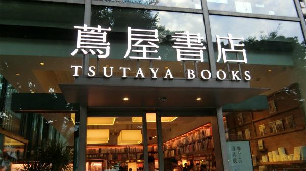 代官山にあるおしゃれな本屋。
