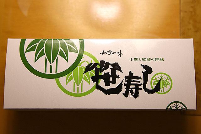 柿の葉寿司は売り切れだったので笹寿司を買ってみました。