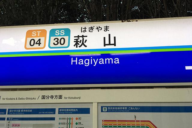 なぜか少し親近感のある駅名
