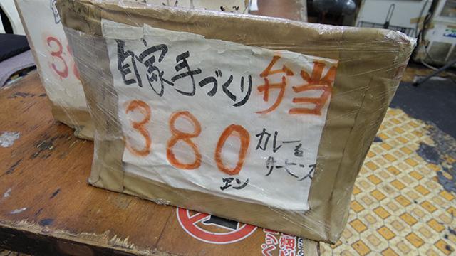 お弁当380円。