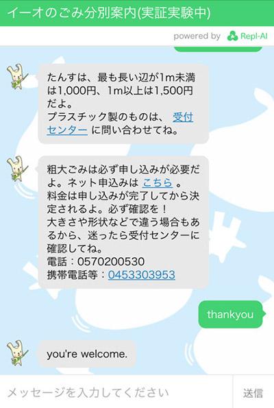 取材協力ありがとう。て、英語もいけるのか!