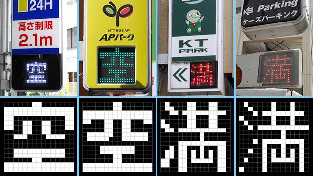 街で見かけるパーキングの「空満」表示のドットがちょっとずつ違うこと知ってましたか?漢字のハネで1ドットだけ違うなど、各社のこだわりがみえた