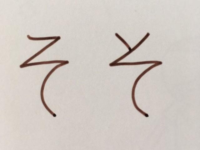 @uyunienkoさんによる「そ」の2パターン。そういえばそうだな。