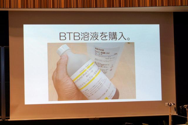 BTB溶液だ。