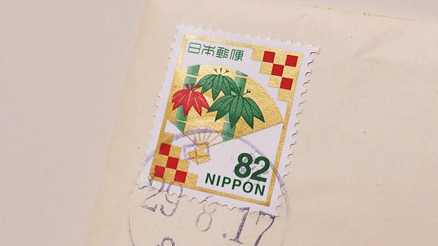 これが切手です!
