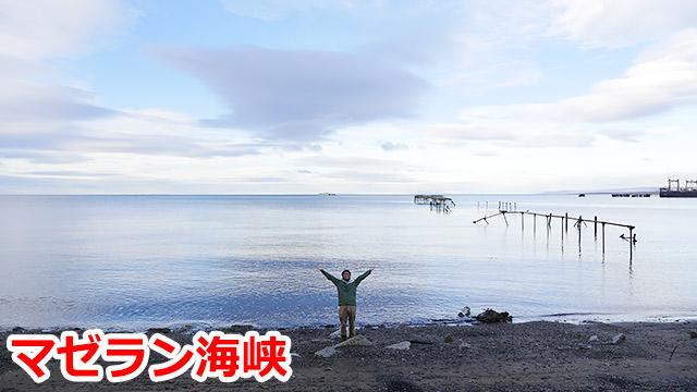 これがマゼラン海峡です!