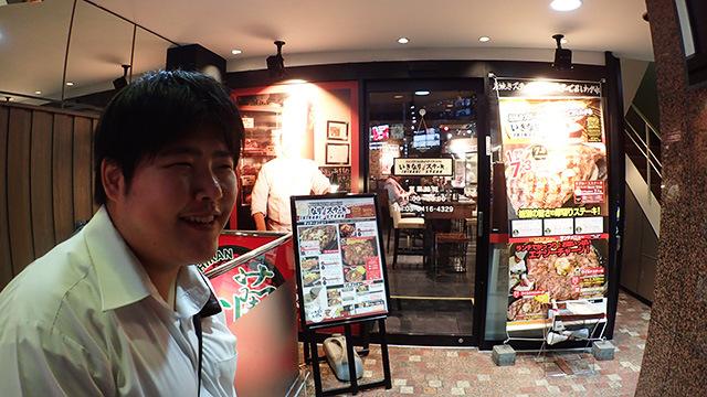 いきなり!ステーキ、とライター江ノ島。
