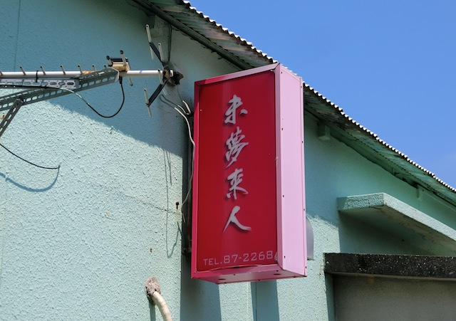 日本最西端の来夢来人ではないだろうか。