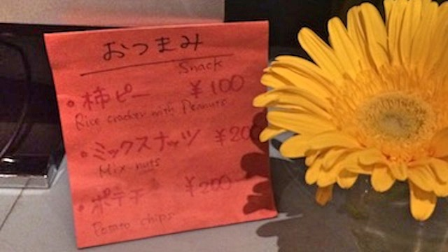 おつまみは100円~200円