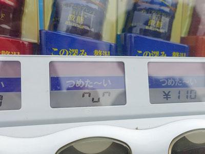 自動販売機の「つめた~い」「あったか~い」を切り替える液晶表示も群馬電機さんが作ってる。飲み物を買うと、値段の部分が顔文字になってウインクするのが可愛い。