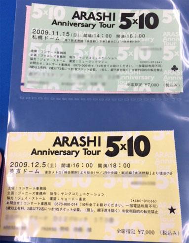 ▲伝説の10周年ライブのチケット!!もはや歴史的資料のよう。