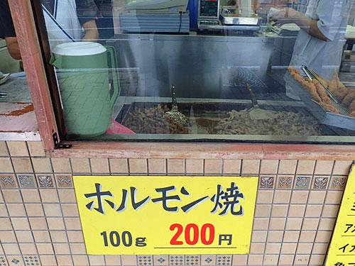 100グラム200円!