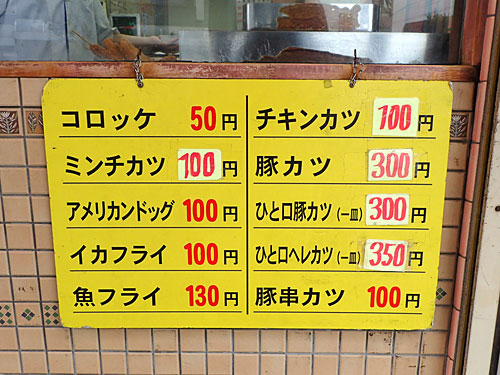 肉屋っぽい王道の揚げ物もある。しからばミンチカツもいただこう。関西ではメンチカツじゃなくてミンチカツ、ヒレカツじゃなくてヘレカツというのが普通らしいよ。