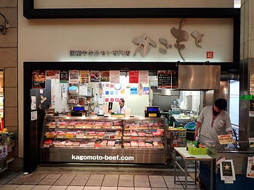 国産牛専門店ではなく、国産牛ホルモンの専門店なのだ。