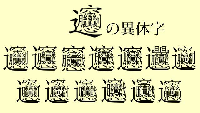 漢字 ビャン