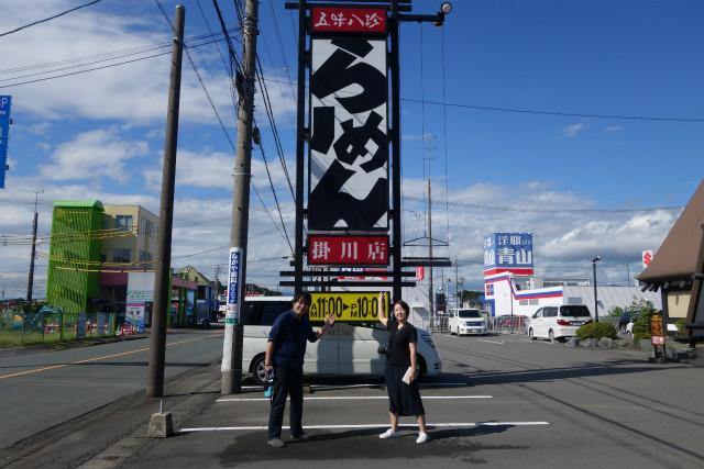 「さわやか」に引き続き、静岡在住ライターの鈴木さくらさんに案内してもらいました