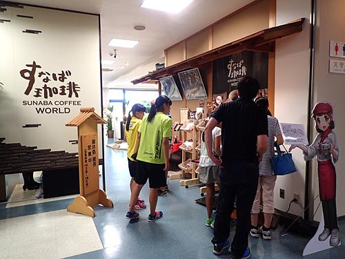 おっと、2階にもすなば珈琲があるのか。さすが鳥取。