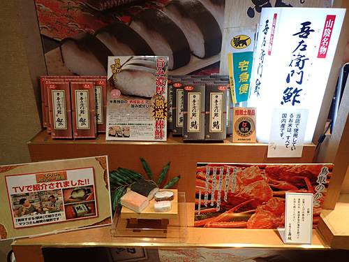 ちょっとお高い鯖寿司も販売されていた。さすがにこれの試食はないかなー。