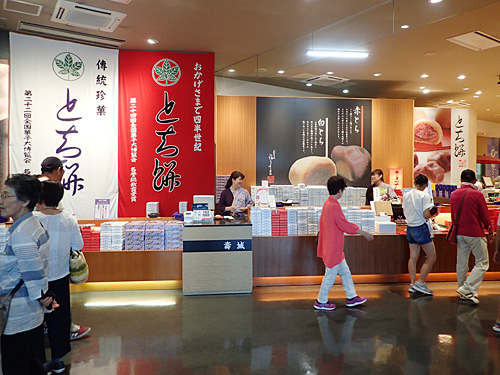 とち餅が壽城の代表銘菓だそうです。とち餅を売って城を建てるってすごいな。
