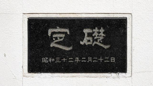 一般的な定礎はこんな感じ。石板は四角形で、大きく「定礎」と書いてあり、その下には日付が入っている