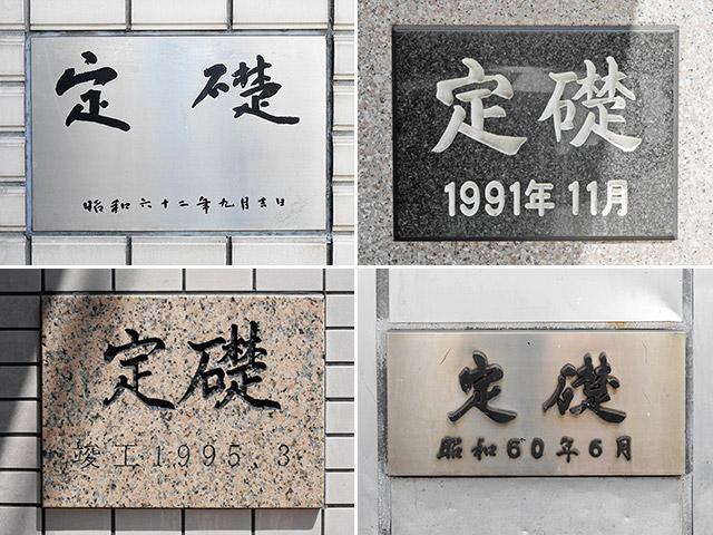 基本的にはオーダーメイドであり、文字部分もフォントではなく建物のオーナーさんの直筆文字が使われていることが多い。つまり、定礎の数だけバリエーションがあるのだ