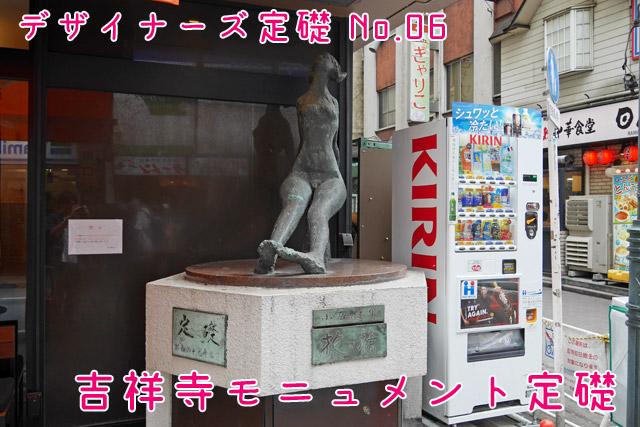 同じく吉祥寺の駅前にあるのがこちら、銅像と一体化した定礎。作品名の銘板と横並びに定礎が付いている。もちろん後ろにある建物の定礎なんだろうけど、「この銅像自体の定礎」である可能性もなくはない