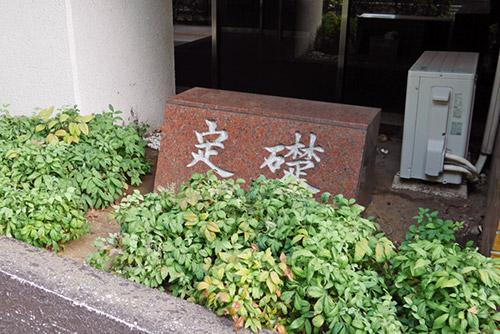ところで定礎には「置き定礎」と呼ばれる、こんな風に壁に埋め込まれず独立して地面に置かれているタイプがあるのだが、