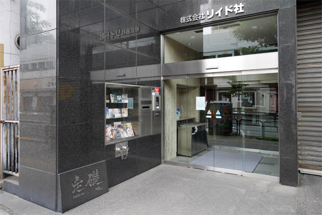 高円寺駅近くにある出版社、リイド社にやって来た。ここの入口には、