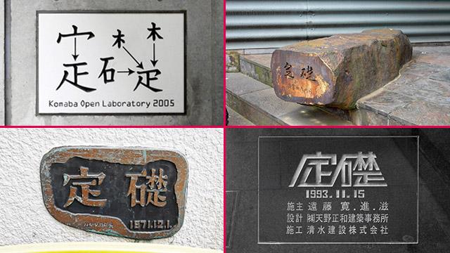 東京にあるデザイン性の高い定礎を巡ってきた