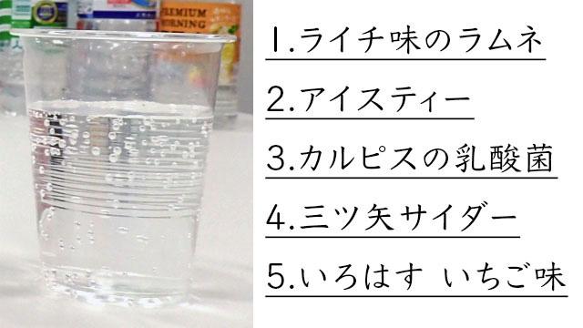 他のジュースが濁ってて怖かったので、透明なものから飲むことになった。出来上がりももちろん透明である。