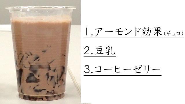 次は唯一の3種混ぜ、石川さんのドリンクです。こちらもストロー必須だ。