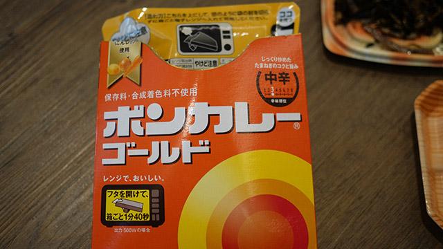 今度はレトルトカレー。日本のカレーを手で食べるとどうなるのか?