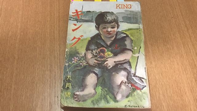 昭和6年9月号の「キング」