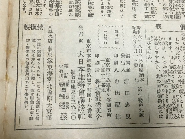 今も昔も市ヶ谷加賀町の大日本印刷