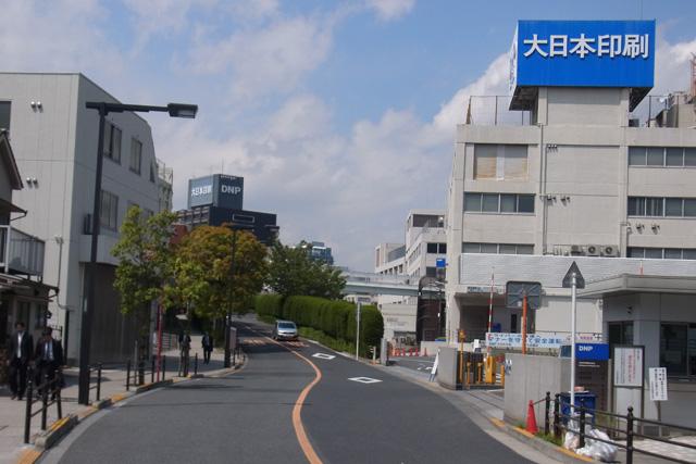 明治時代からここにあるのか、大日本印刷