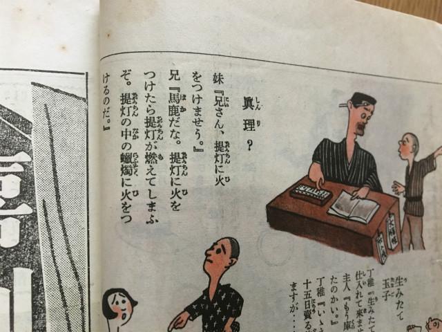 でたー「大坂城作ったのは、大工さん」っていうタイプのやつだ!