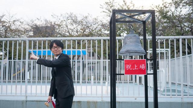 東証の鐘を従える上場した人