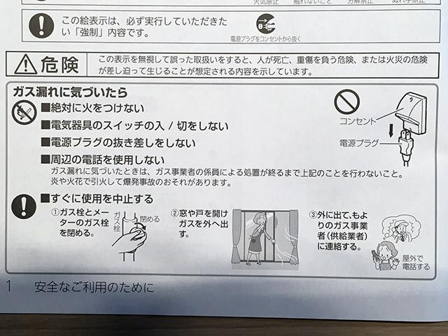 ガス漏れの場合の対処法